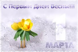 С 1 Днем Весны!!!